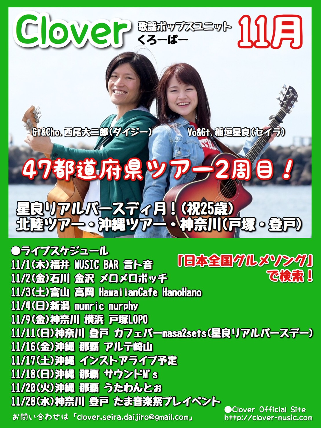 11/3富山、11/4新潟のライブ出演キャンセルのお知らせ